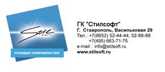 Группа Компаний Стилсофт